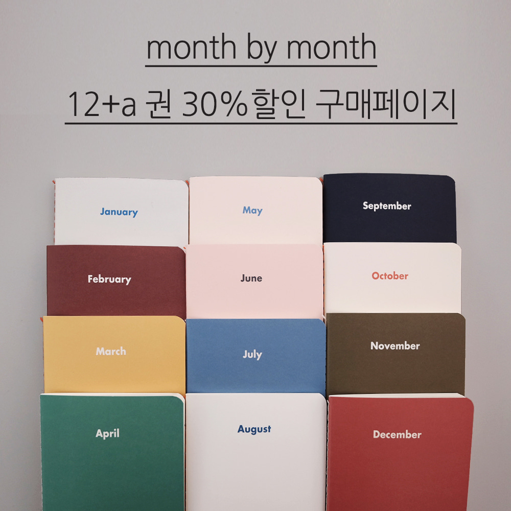 [Diary] Month by month_ 12권이상구매창